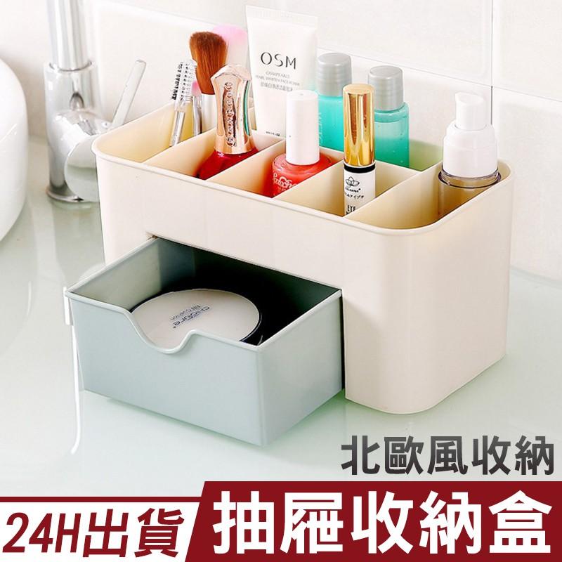 [台灣出貨]新品優惠首飾化妝品收納盒抽屜式置物架保養品收納居家收納彩妝收納現貨FP【D1-00048】