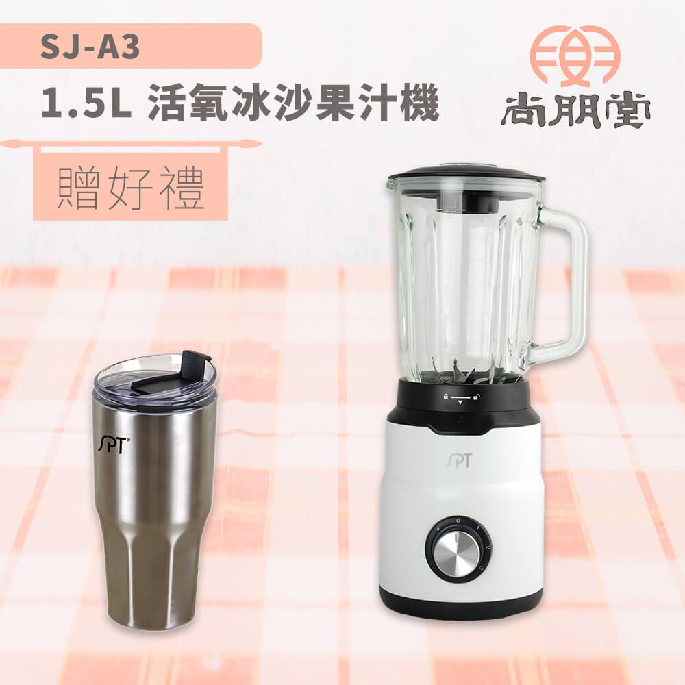 尚朋堂1.5L 活氧冰沙果汁機 SJ-A3