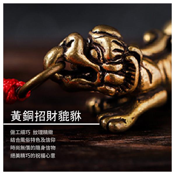【福袋舖子】黃銅招財貔貅鑰匙圈
