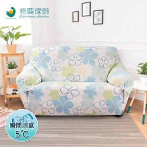 【格藍傢飾】綺香涼感彈性沙發套-藍3人