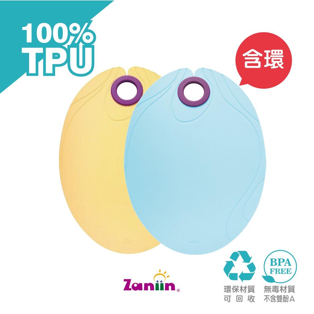 [Zaniin]TPU 經典橢圓砧板二入組(馬卡龍色系-黃+藍 / 含 輔助環)-100%TPU 環保、無毒、耐熱