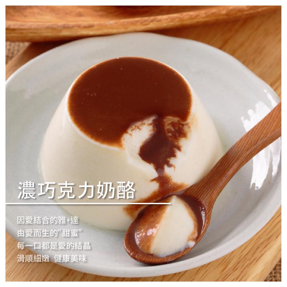 【雅+達奶酪布丁】渼物獨家優惠價 / 濃巧克力奶酪/6入