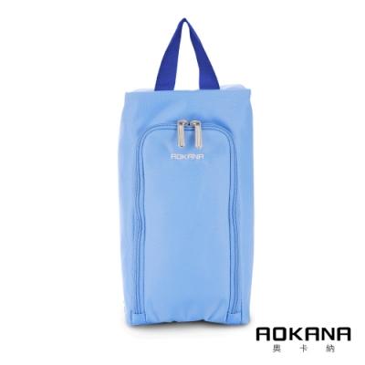 AOKANA MIT台灣製 多功能裝備工具袋 旅行鞋袋 收納包 露營收納包(天空藍)02-027