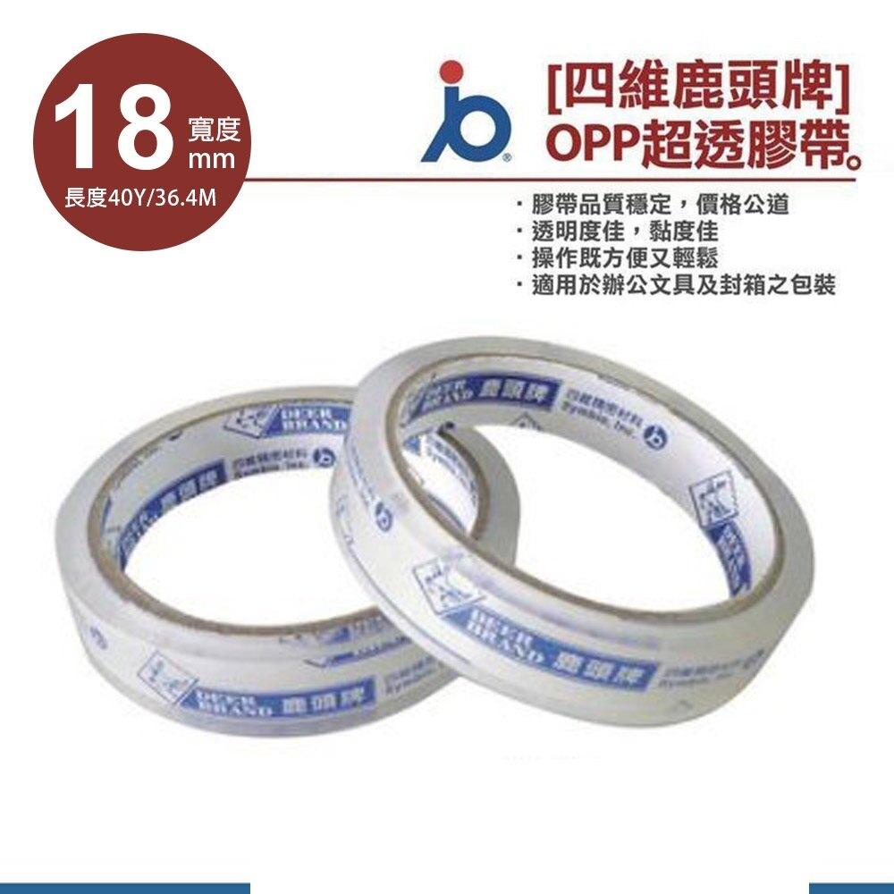 四維鹿頭牌 OPP膠帶 OPP超透明膠帶 18mmx40y (油膠) 單入 (19mm)