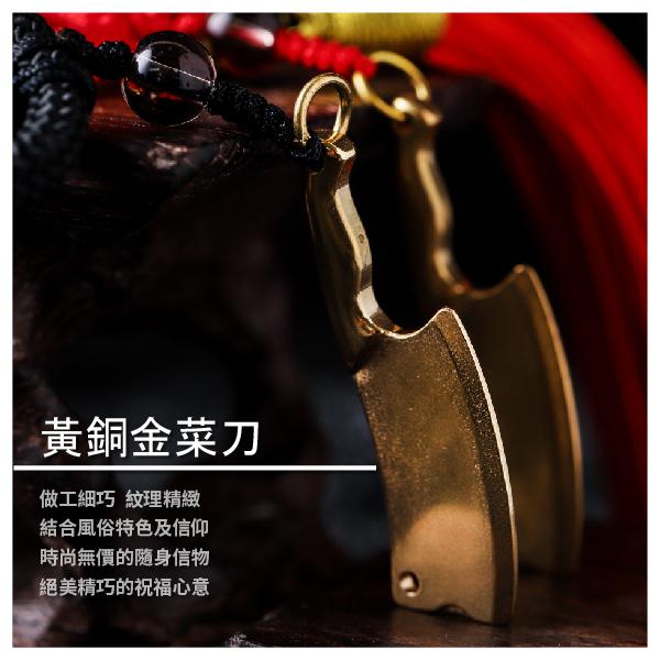 【福袋舖子】黃銅金菜刀