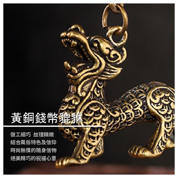 【福袋舖子】黃銅錢幣貔貅鑰匙扣