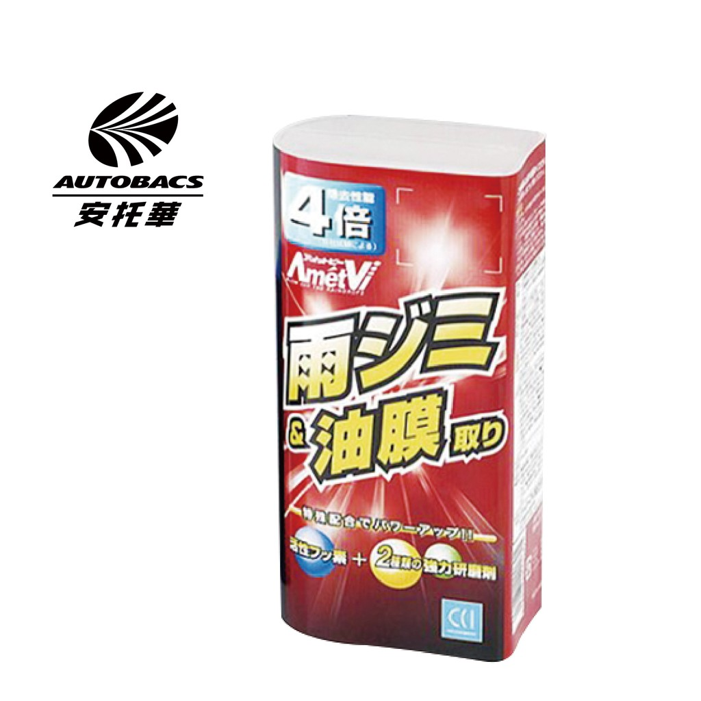 Ametvi強力除油膜清潔劑 G-72 CCI