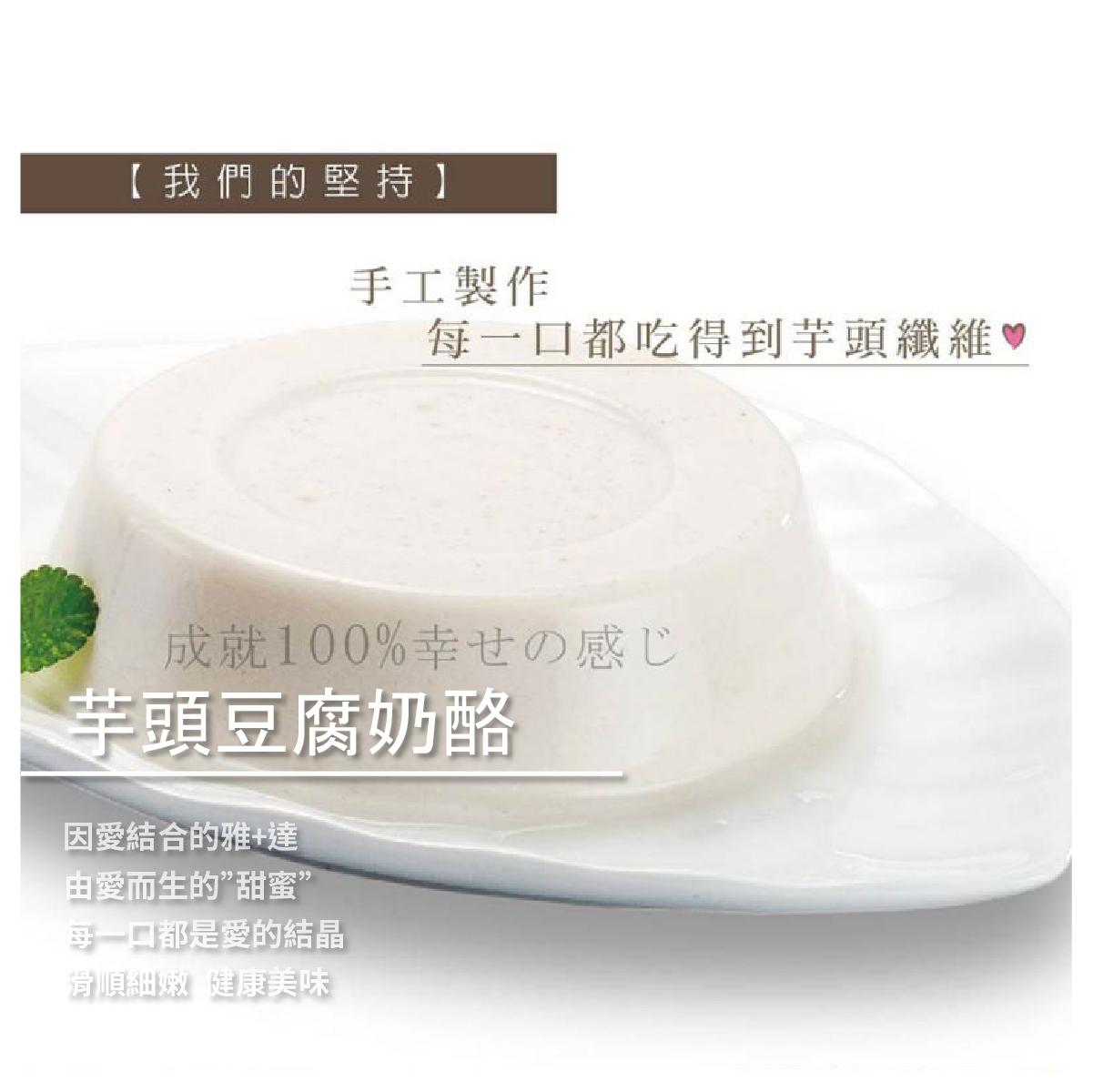 【雅+達奶酪布丁】渼物獨家優惠價 / 芋頭豆腐奶酪/6入