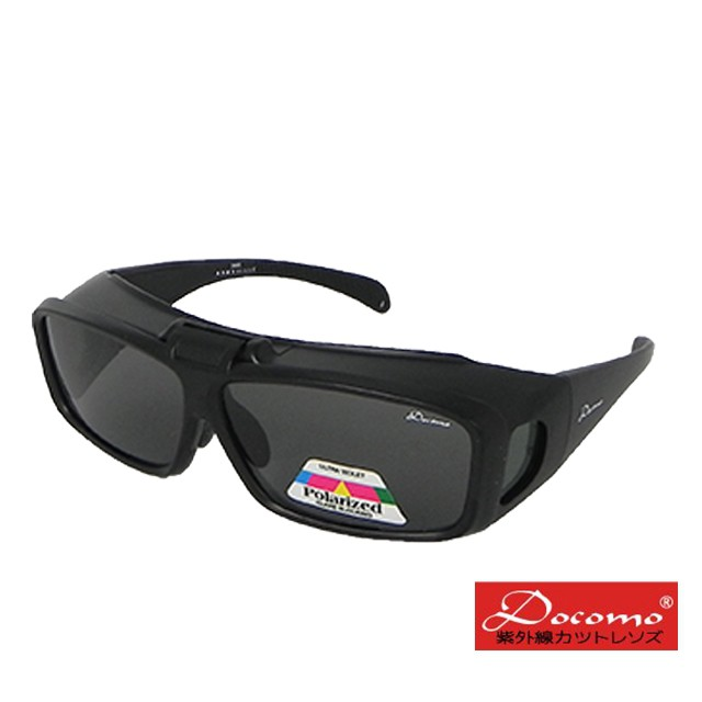 【Docomo頂級設計可掀款】高等級TR90掀蓋 可包覆近視眼鏡於內 採用寶麗來偏光太陽眼鏡UV400 耐磨擦EVA