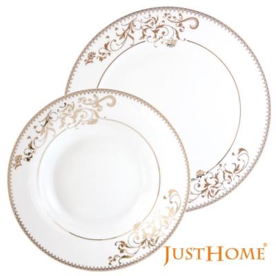 Just Home燦金高級骨瓷2件餐盤組(中式湯盤+西式平盤)