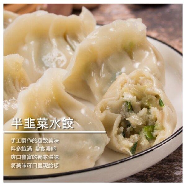 【湘之味手作水餃】半韭菜水餃 50顆