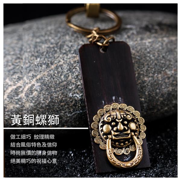 【福袋舖子】黃銅螺獅鑰匙圈