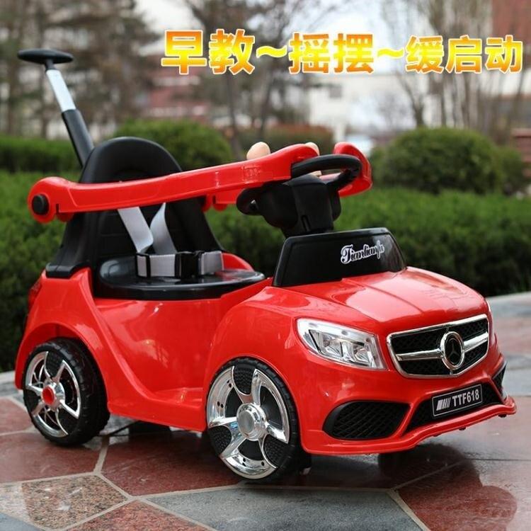 精選夯貨~搖擺車 兒童電動車四輪遙控汽車嬰幼兒車帶搖擺可坐推寶寶玩具13歲童車