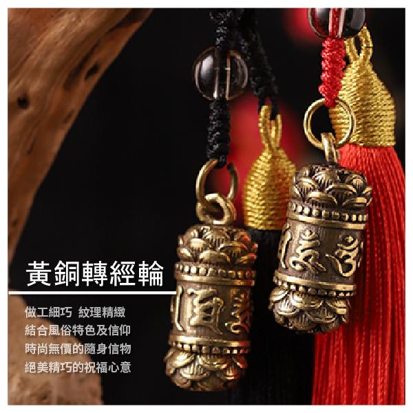 【福袋舖子】黃銅轉經輪鑰匙圈