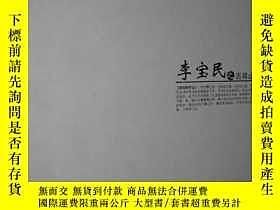 二手書博民逛書店畫壇里程碑系列叢書罕見: 李寶民 之吉祥山水(畫集)17608
