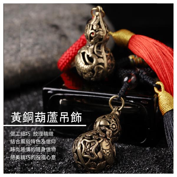 【福袋舖子】黃銅葫蘆開運吊飾