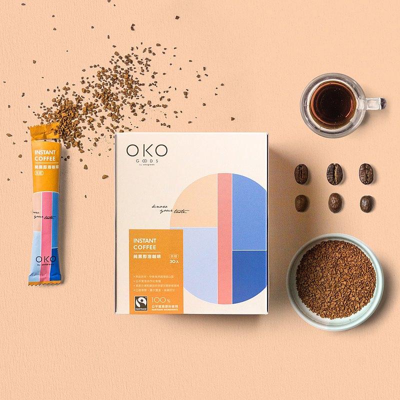 【生態綠 OKO】純黑即溶咖啡 30入 (2.5g x 30入)