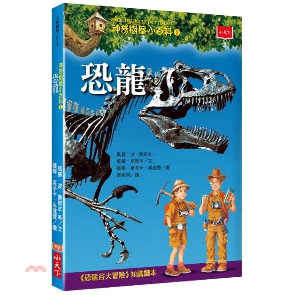 《小天下》神奇樹屋小百科01:恐龍[9折]