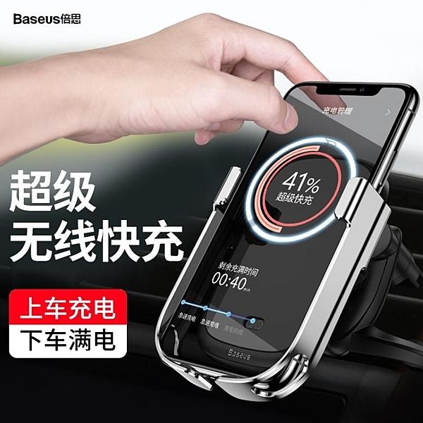 車載無線充電支架無線充電器手機支架汽車全自動感應快充導航出風口LX 【快速】
