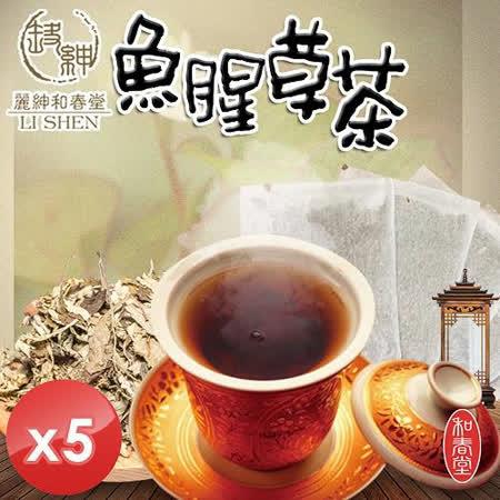 麗紳和春堂 魚腥草茶-10包/份 5入組