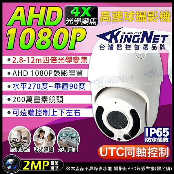 監視器攝影機 KINGNET AHD 1080P SONY 高速球 快速球 4倍電動變焦 UTC 預設點 巡航