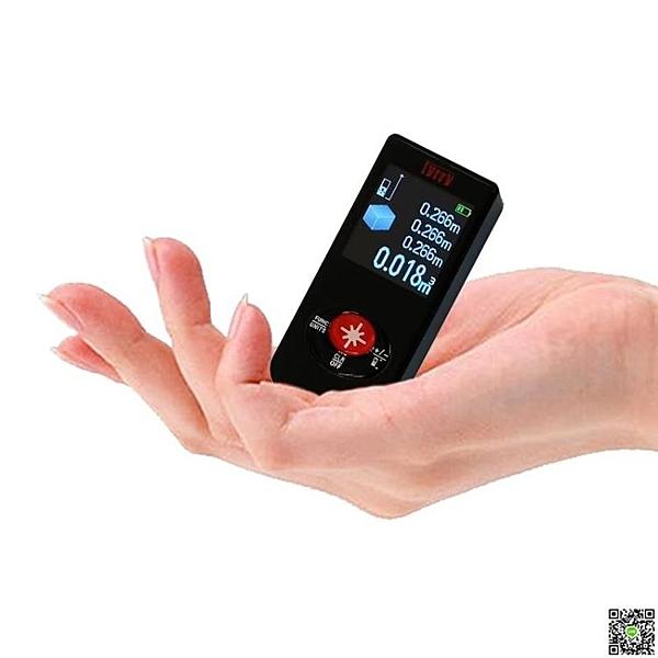 小型測距儀 微型鐳射尺迷你紅外線測量儀器高精度電子量房小尺子 LX LX 【快速】