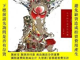二手書博民逛書店罕見書林畫意 馬書林中國畫作品集160143 馬書林 江蘇美術