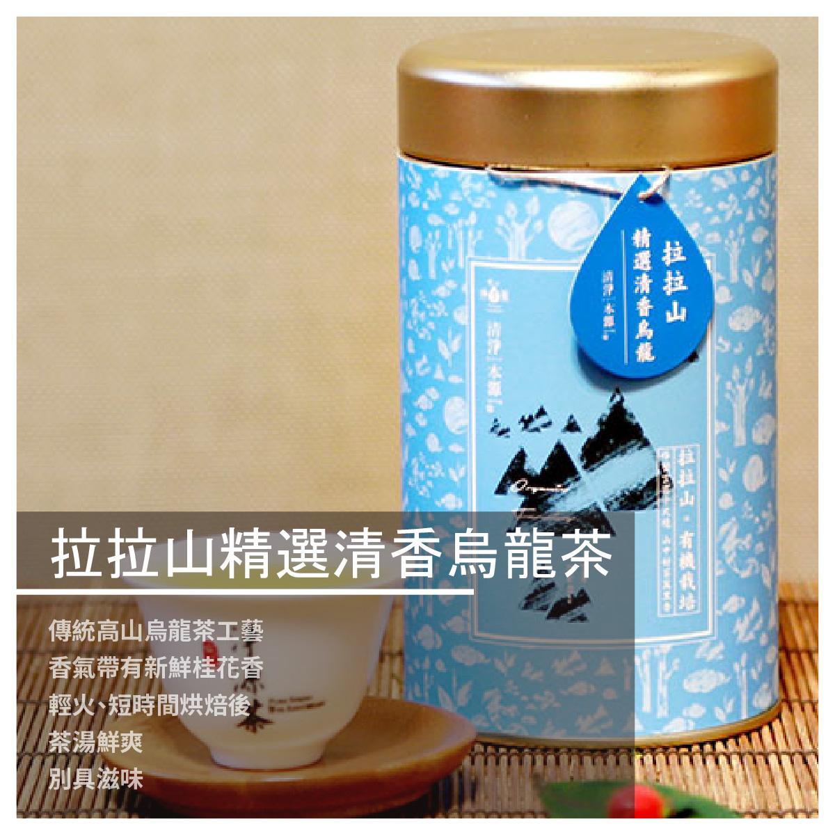 有機轉型期拉拉山精選清香烏龍茶/罐 商品介紹 半發酵 輕烘焙 以傳統高山烏龍茶工藝製作 香氣帶有新鮮桂花香 經輕火、短時間烘焙後 茶湯鮮爽、別具滋味 -------------------------