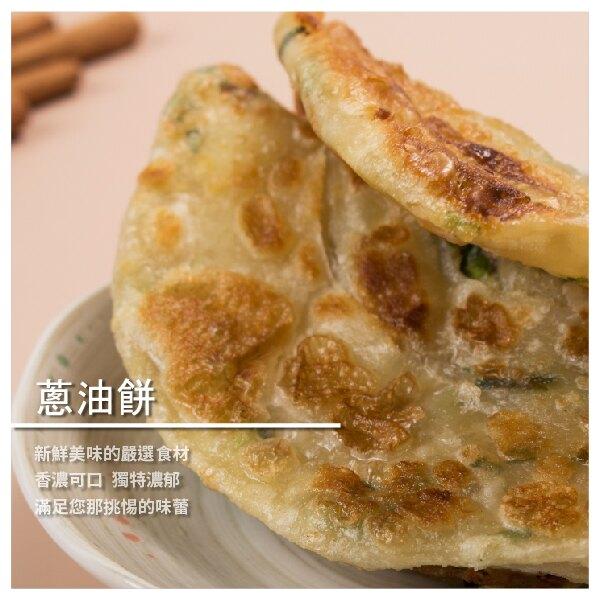 【湘之味手作水餃】蔥油餅 10片