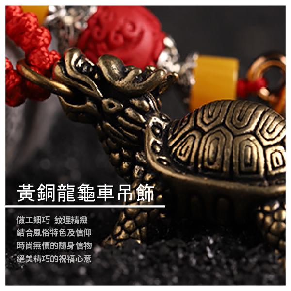 【福袋舖子】黃銅龍龜車吊飾