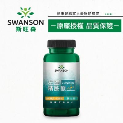 Swanson 斯旺森 左旋精氨酸 90顆/850mg