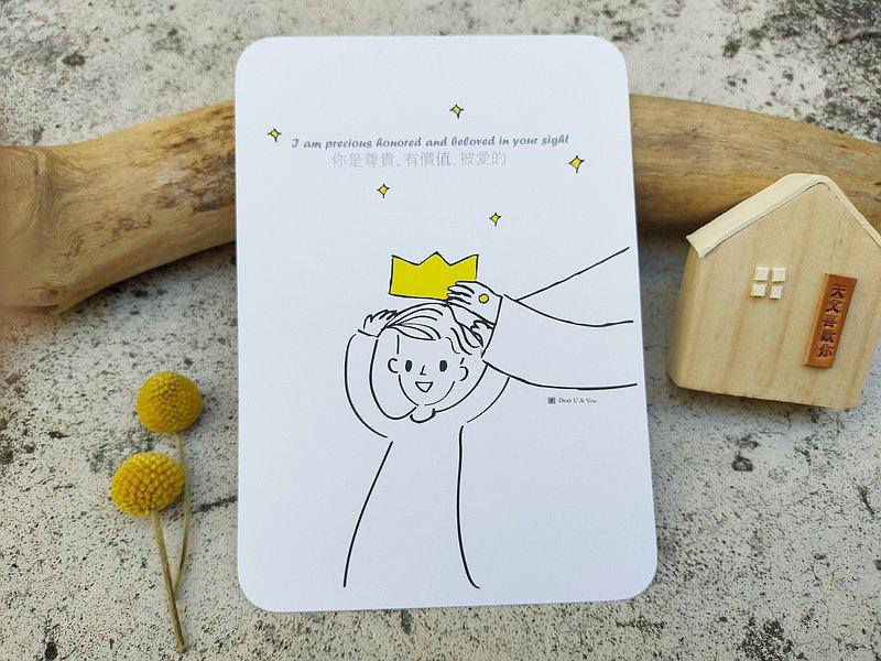 親愛的家明信片-你是尊貴有價值被愛的