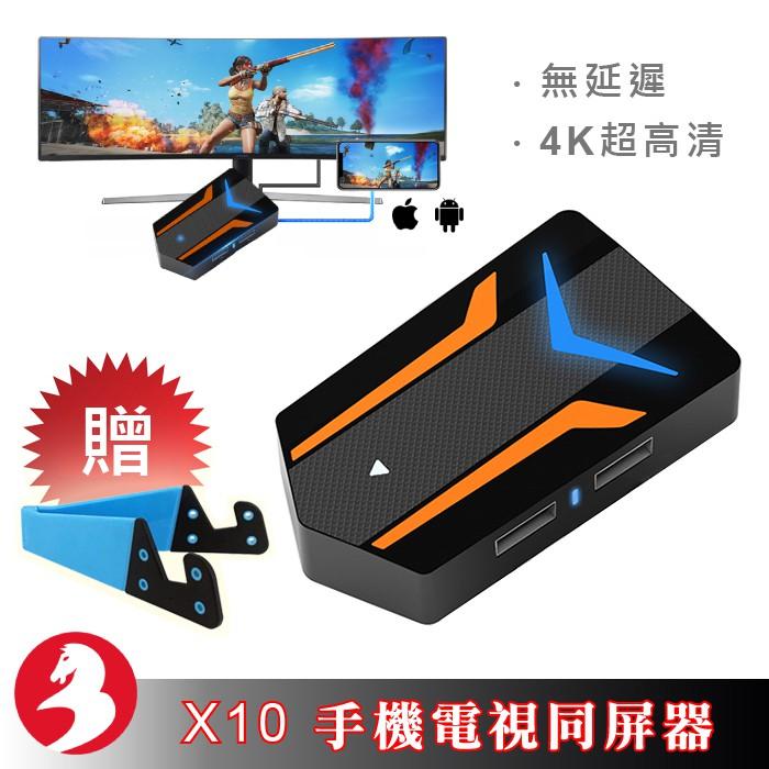 Onebit玩幣堂X10有線王座手機同屏器鍵鼠轉換器HDMI轉接盒大螢幕玩PUBG 送HDMI線 電源線