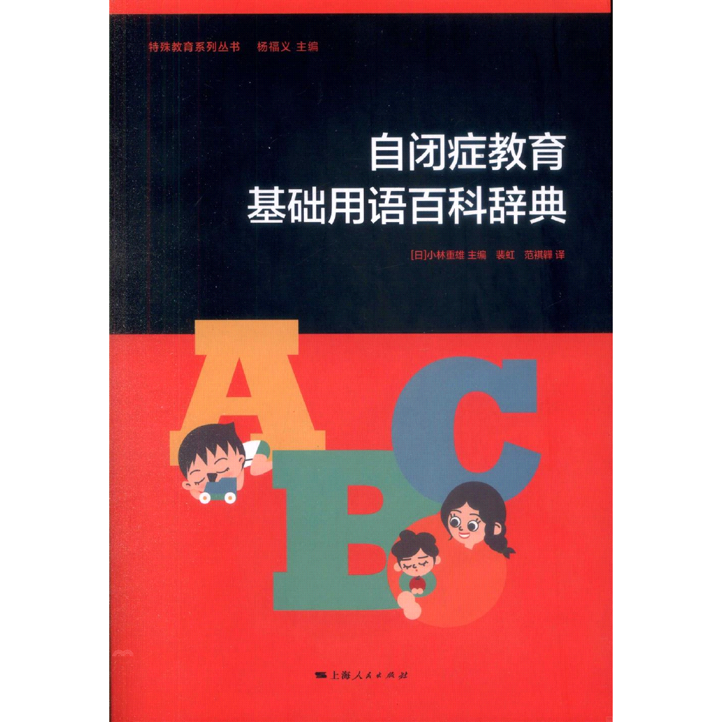 《上海人民出版社》自閉症教育基礎用語百科辭典(簡體書)[65折]