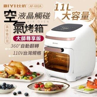 【免運】台灣現貨 比依110V空氣烤箱 全自動大容量空氣炸鍋 新品特價 智能空氣炸機  喜迎新春 全館8.5折起