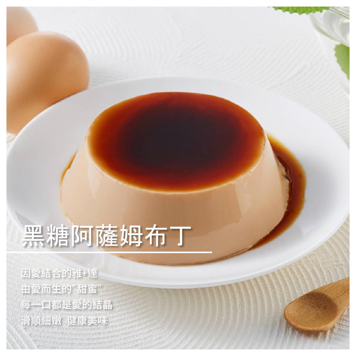 【雅+達奶酪布丁】渼物獨家優惠價 / 黑糖阿薩姆布丁/6入