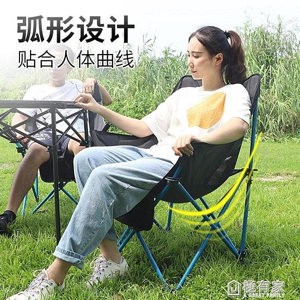 戶外摺疊椅子便攜式靠背釣魚椅馬扎凳子沙灘躺椅露營休閒小月亮椅 ATF 全館鉅惠