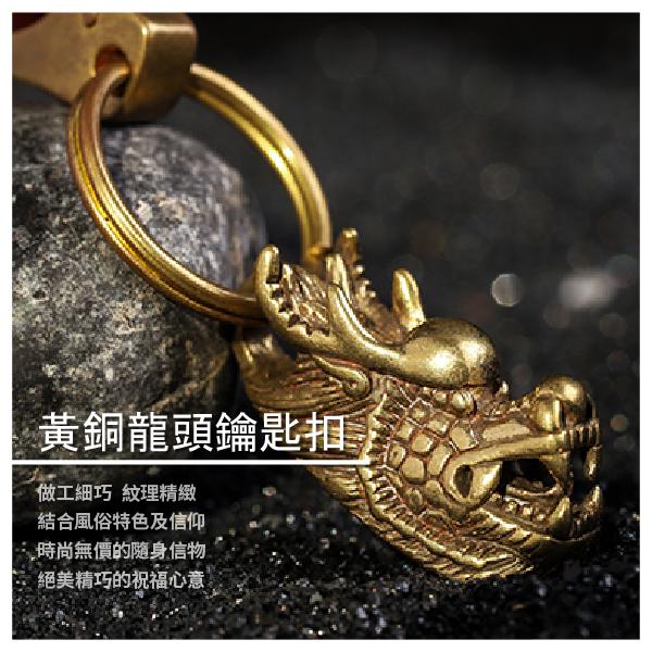 【福袋舖子】黃銅龍頭鑰匙扣
