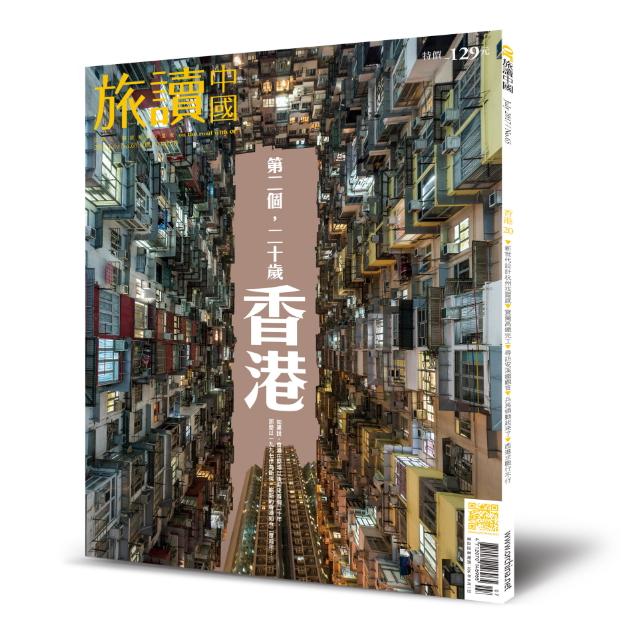 Or旅讀中國 2017年7月號 第65期