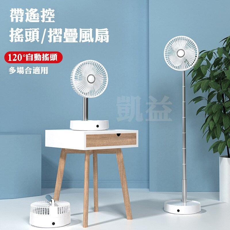 全新一代升級版附遙控器可搖頭 極速強風 100cm伸縮USB無線風扇 折疊風扇 摺疊風扇 電風扇 桌上風扇 落地風扇