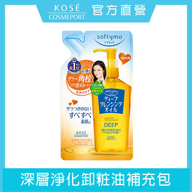 KOSE絲芙蒂深層淨化卸粧油補充包-200ml