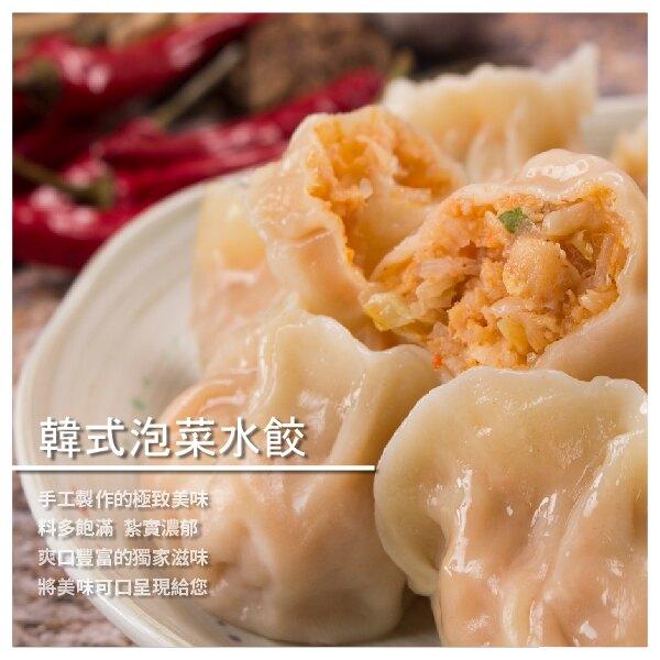 【湘之味手作水餃】韓式泡菜水餃 40顆