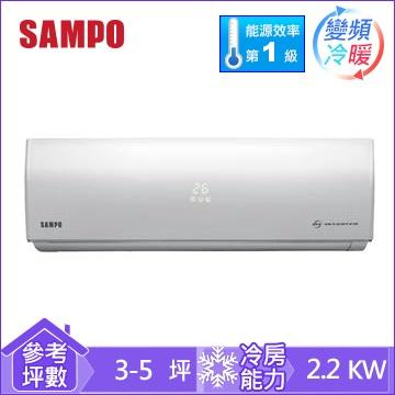 聲寶SAMPO 1對1變頻冷暖空調 AM-SF22DC(AU-SF22DC)
