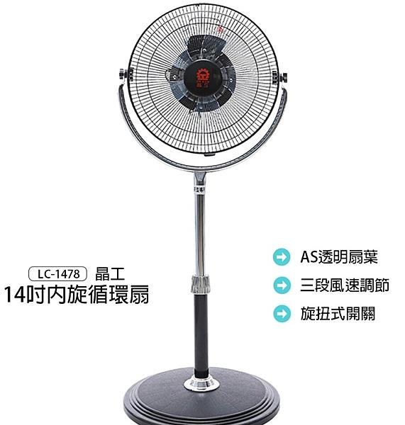 【晶工】14吋內旋循環扇立扇LC-1478