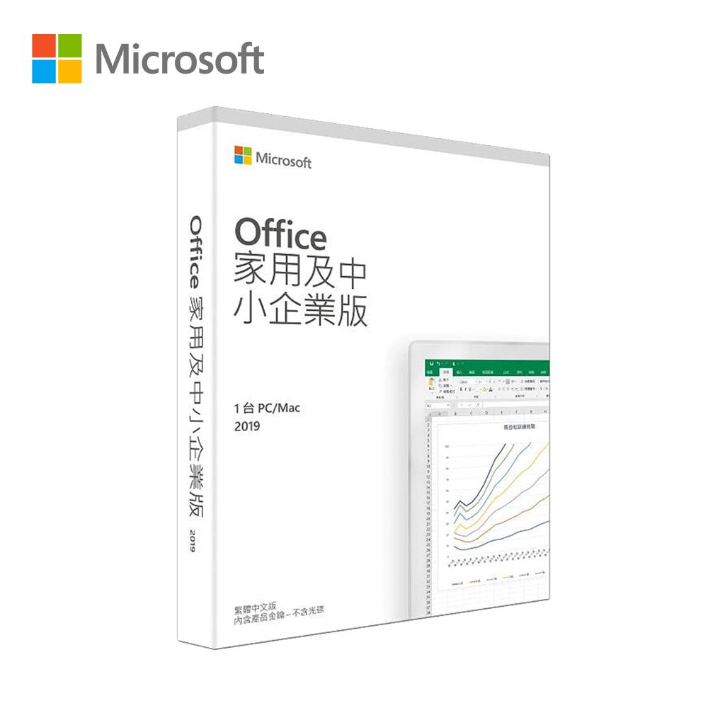 ★快速到貨★Microsoft 微軟 Office 2019 家用與中小企業版中文版Home and Business P6 (WIN/MAC共用)