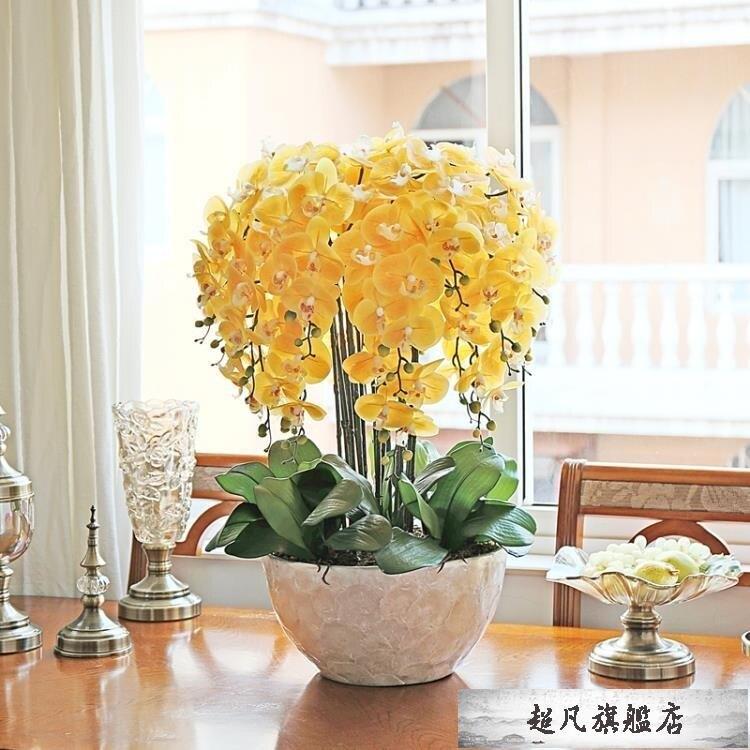 仿真植物 和家現代手感仿真蝴蝶蘭套裝綠植盆栽花藝室內客廳擺設裝飾假花卉