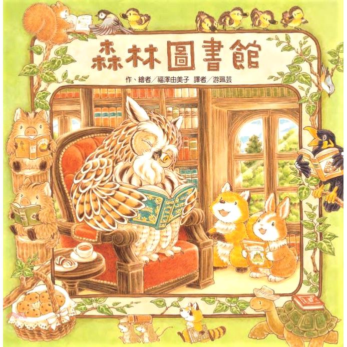 《東方出版社》森林圖書館(精裝)[79折]