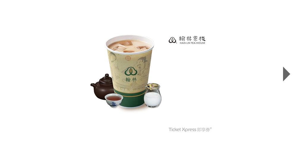 翰林茶棧 鐵觀音奶茶(特大杯)即享券