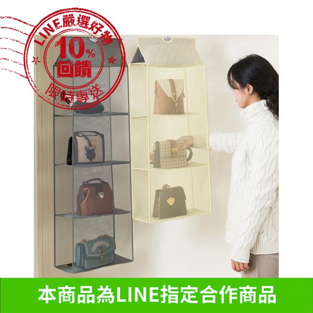 日式雙面防塵萬用包包收納掛袋(2層/3層/4層)