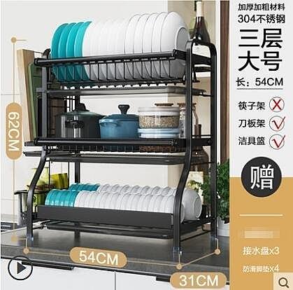 304不銹鋼碗碟瀝水架廚房置物架多層晾放盤子/扁管黑色大號3層掛籃 刀板架